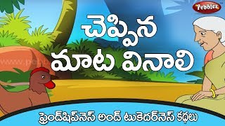 Learning To Obey -Friendship and Togetherness Kodi pilla stories in telugu