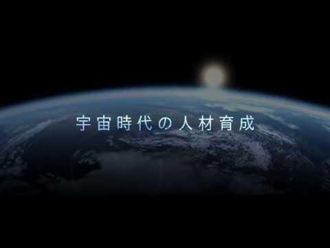 UNISEC紹介動画