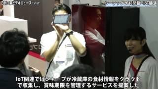IoT競演−シーテック開幕(動画あり)