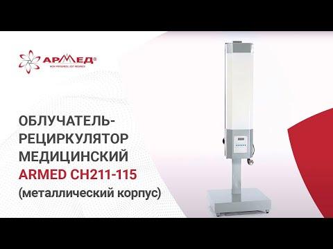 Youtube-видео: Облучатель-рециркулятор медицинский Armed СН211-115 (металлический корпус)
