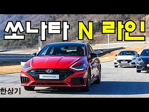 현대 신형 쏘나타 N 라인 인제 서킷 시승기, 인스퍼레이션 3,917만원(2021 Hyundai Sonata N Line Test Drive) - 2020.11.24