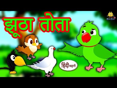 झूठा तोता - Hindi Kahaniya For Kids | Stories For Kids | Moral Stories For Kids | Koo Koo TV Hindi