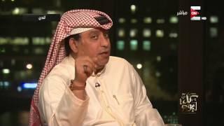 المتحدث بإسم المعارضة القطرية يتحدث كيف تأثرت قطر بالمقاطعة العربية - من حلقة اليوم الثلاثاء 18 يوليو 2017...