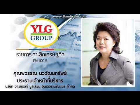 เจาะลึกเศรษฐกิจ by Ylg 31-08-2561