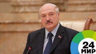 Лукашенко с печалью принял известие о решении Назарбаева уйти с поста президента - МИР 24