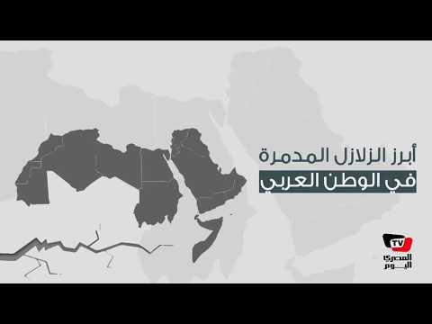 تعرف على أبرز الزلازل المدمرة في الوطن العربي
