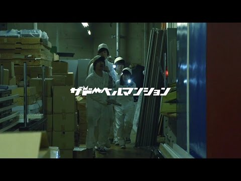 , title : 'ザ ドーベルマンション『Jumping!Jumping!』MUSIC VIDEO'
