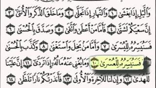 سورة الليل بصوت الشيخ عبدالبارىء محمد رحمه الله - قراءة معلم - المصحف المعلم