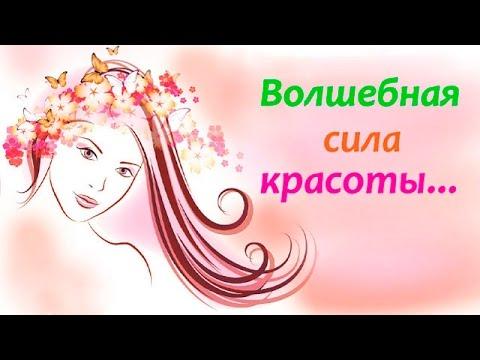 Волшебная сила красоты! - Красота и здоровье - (видео)