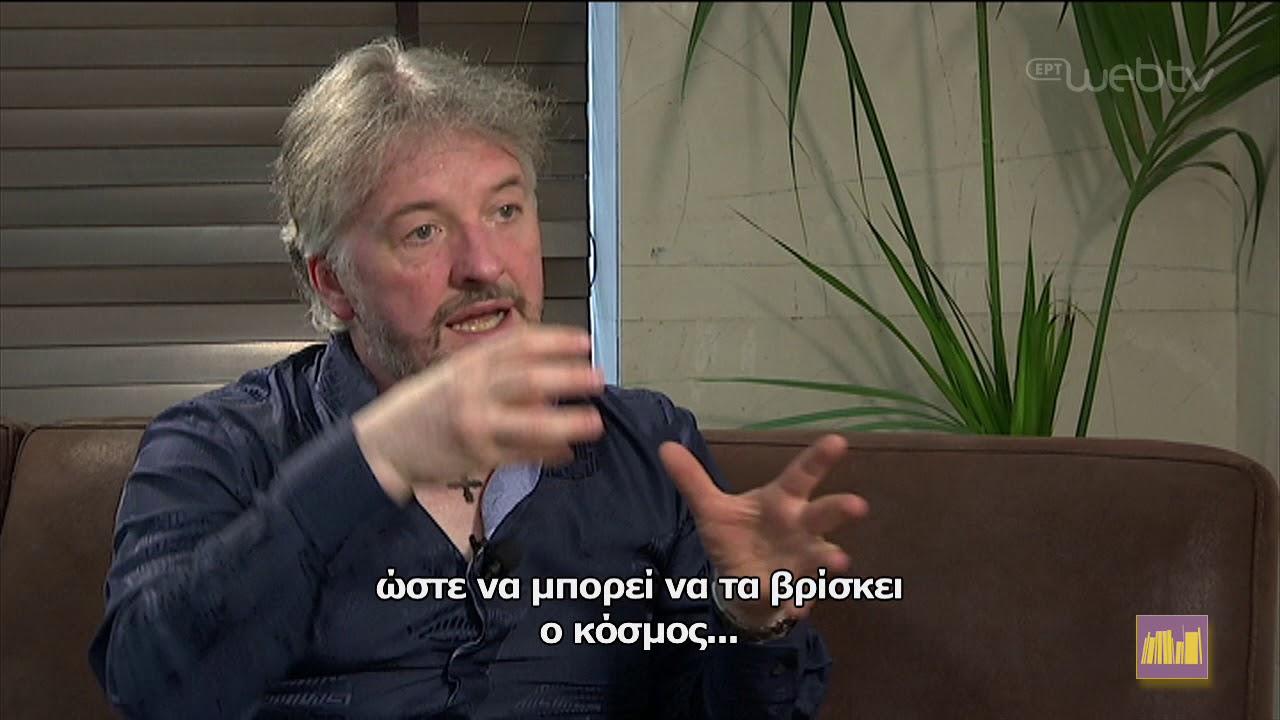 Ο John Connolly για την Ελλάδα | ΕΡΤ