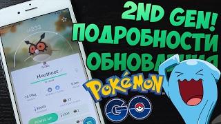 Pokemon Go - второе поколение / Generation 2, pokemon go, pokemon go ios, pokemon go apk
