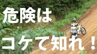 WITHMEのオフトレにまた参加してきました。音割れすみません。冒頭でコケても痛くないて言ってますが、それなりに痛い思いをします。そうすれば同じ事を公道でやろうなんて思わんて言う話です。ホワイトベース株式会社208-0004 東京都武蔵村山市本町1-43-28shohei010@gmail.com撮影協力 株式会社WITH MEこちらもぜひチャンネル登録をhttps://www.youtube.com/user/hypermoviecreator