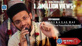 Video Ali ka laal hai uski koi misaal nahi Naqabat | Syed Nemathullah Hussayni | 2019 MP3, 3GP, MP4, WEBM, AVI, FLV September 2019