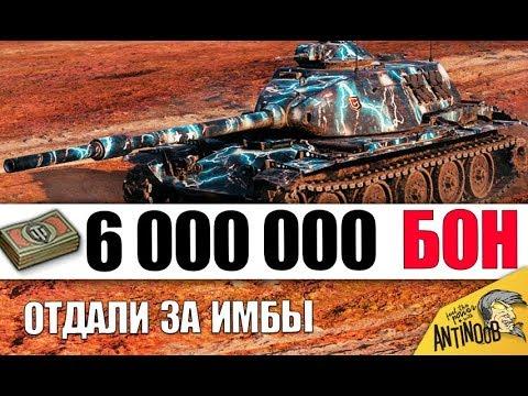 6 000 000 БОН - БОНОВЫЕ МИЛЛИОНЕРЫ И САМЫЙ БОЛЬШОЙ ОБЛОМ В World of Tanks