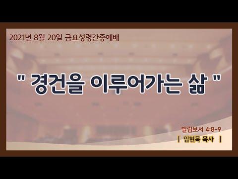 2021년 8월 20일 금요성령간증예배
