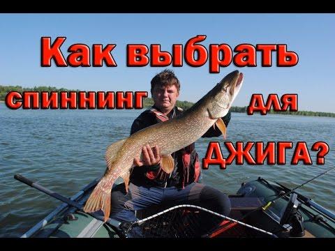 спиннинг джиговая рыбалка