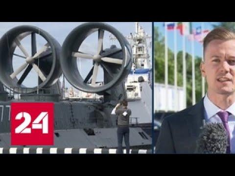 ВСанкт-Петербурге открылся Международный военно-морской салон МВМС-2017