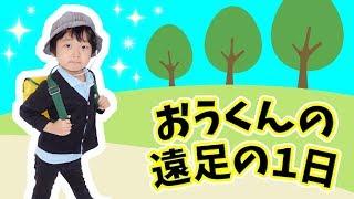 ★おうくんの遠足の1日「ロボット公園!」★One day of Ou's Excursion★