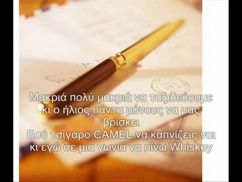 ΓΡΑΜΜΑ ΣΕ ΕΝΑ ΠΟΙΗΤΗ (видео)