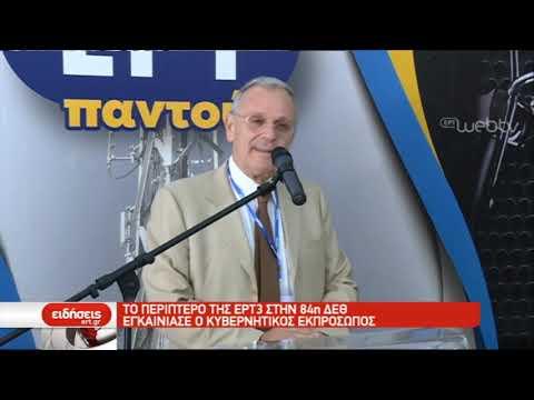 Το περίπτερο της ΕΡΤ στην 84η ΔΕΘ | 8/9/2019 | ΕΡΤ