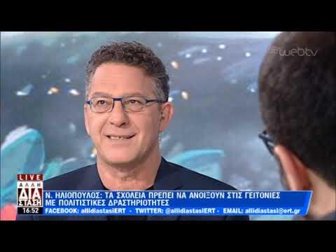 Ο Νάσος Ηλιόπουλος στην «Άλλη Διάσταση» | 11/2/2019 | ΕΡΤ