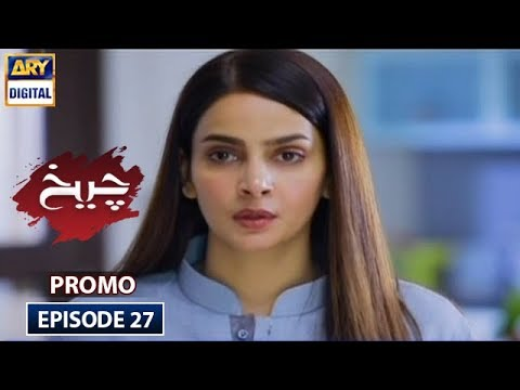 Cheekh Episode 27 | (Promo) | ARY Digital Drama
