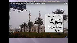 Tabuk Saudi Arabia  city images : Saudi Arabia Tabuk city Beautiful Eveningتبوك المملكة العربية السعودية جميل مساء الأمطا