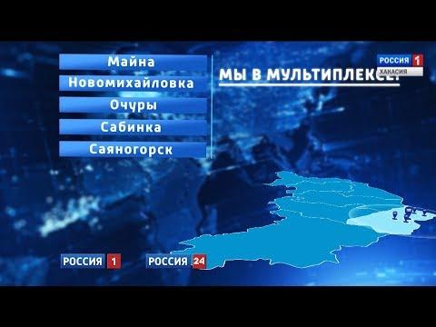 Вся Хакасия теперь смотрит цифровое телевидение. 29.09.2017