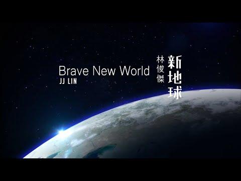 林俊傑JJ- 新地球 Brave New World 歌詞版