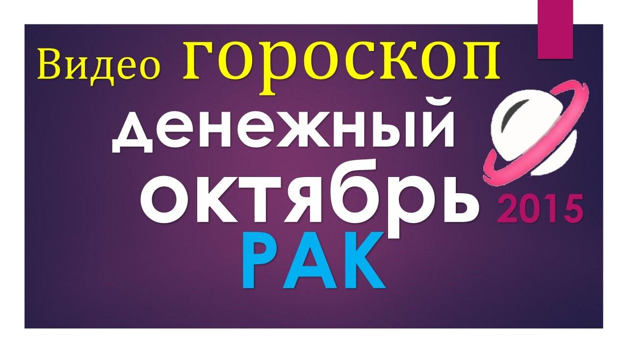 Павел Чудинов. Смотреть онлайн гороскоп   рак   октябрь   .  прогноз  рак   гороскоп на  октябрь  таро