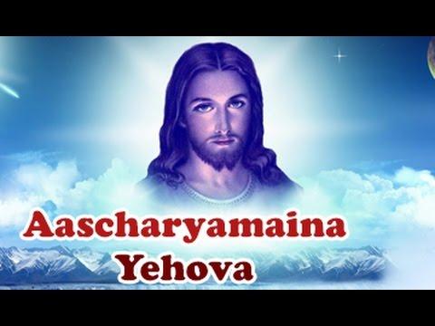 Aascharyamaina Yehova || Navodayam || Telugu Christian Songs