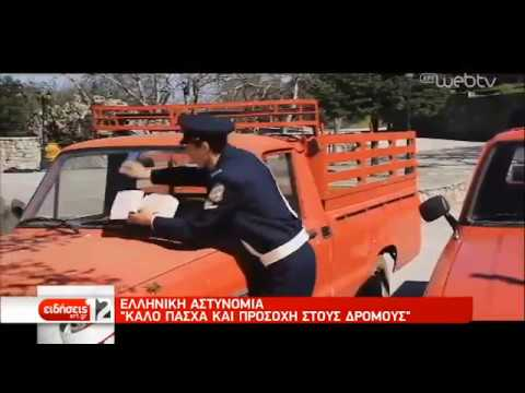 Ελληνική Αστυνομία: Καλό Πάσχα και προσοχή στους δρόμους. | 15/04/19 | ΕΡΤ