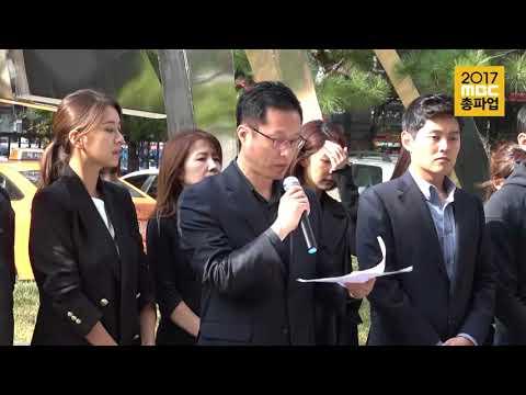 MBC 아나운서들, 신동호 국장 고소 (видео)