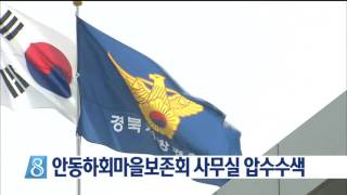 안동하회마을보존회 사무실 압수수색