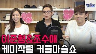 ⭐장성규 성지순례⭐이준형&조수애 아나운서 케미작렬 커플마술쇼!_짱티비씨_생방송5화_clip2