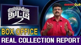 Video родро┐ро▓рпНро▓рпБроХрпНроХрпБ родрпБроЯрпНроЯрпБ 2 | Dhilluku Dhuddu 2 | Real Collection Report | #545 | Valai Pechu MP3, 3GP, MP4, WEBM, AVI, FLV Februari 2019