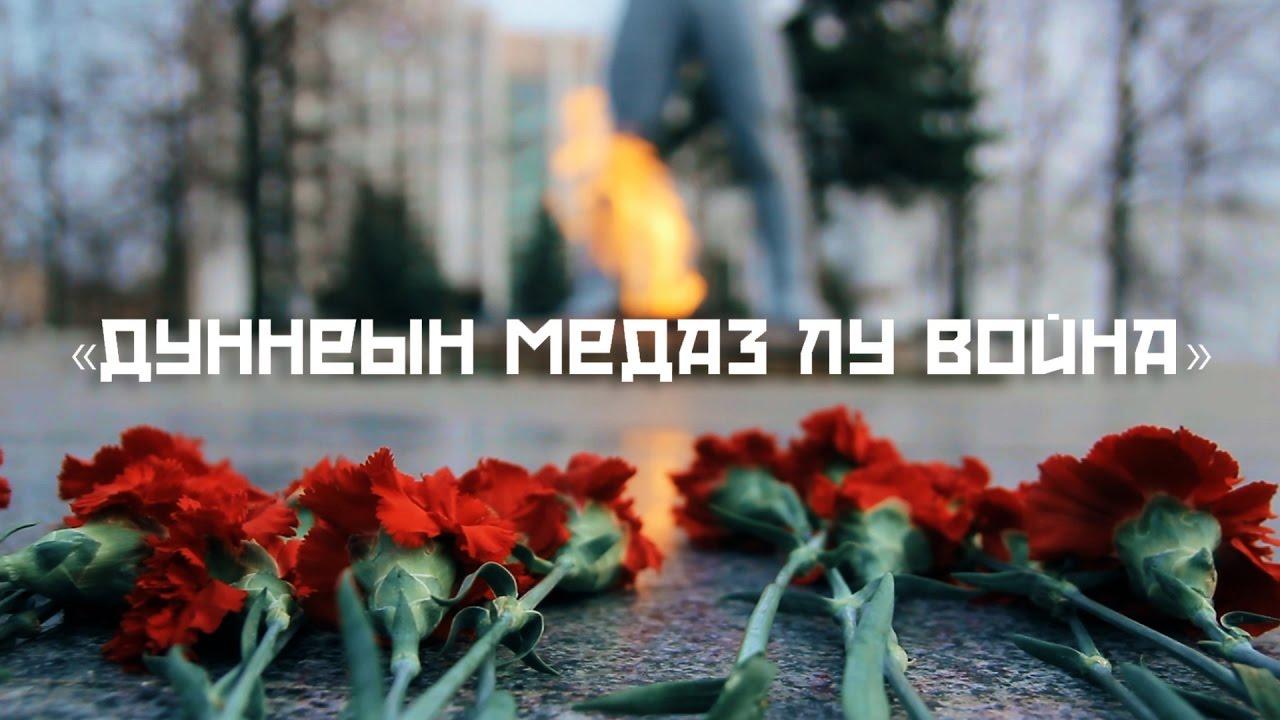 Эктоника - Дуннеын медаз лу война