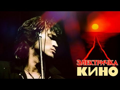 Tekst piosenki Kino - Elektrichka po polsku