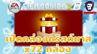 FIFA ONLINE 3 เปิดกล่องคริสต์มาส 72 กล่อง โทดทีที่ลงช้า, fifa online 3, fo3, video fifa online 3