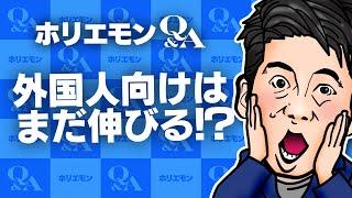 「外国人向けはまだ伸びる」ホリエモンが和菓子メーカー売上げアップのアイデアを語る 堀江貴文のQ&A vol.481