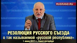 Резолюция Русского съезда о  так называемой «русской республике»