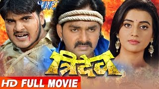 Video TRIDEV (Bhojpuri Full Movie) - Pawan Singh, Akshara Singh - Superhit Bhojpuri Full Film 2017 MP3, 3GP, MP4, WEBM, AVI, FLV Oktober 2018