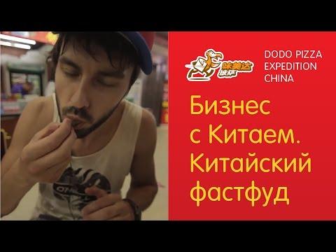 Бизнес с Китаем и китайский фастфуд. Додо Пицца в Китае - Серия 3 (видео)