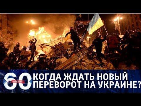 60 минут. Украину спасёт Пиночет: когда ждать переворот От 26.06.2018 - DomaVideo.Ru