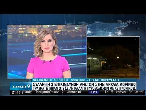 Σύλληψη κακοποιών στην Αρχαία Κόρινθο- Πυροβόλησαν κατά αστυνομικών   08/02/2020   ΕΡΤ