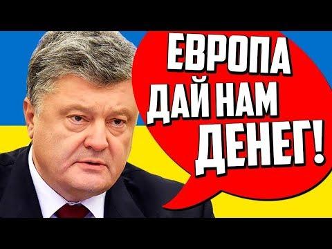 3AЧЕМ Украина ПPOГИБAЕTCЯ ПОД 3AПAД?! - 60 минут 18.08.2017