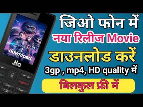 Jio phone me new release movie download kaise kare