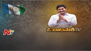 YS Jagan's Praja Sankalpa Yatra Reaches 12th Day in Kurnool District || YSRCP