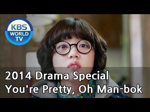 You're Pretty, Oh Manbok   예쁘다 오만복 (Drama Special / 2014.03.21)