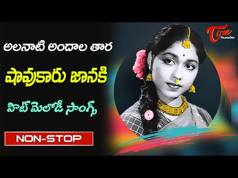 Veteran Actress Sowcar Janaki Birthday Special | Evergreen Melody Songs Jukebox | Old Telugu Songs